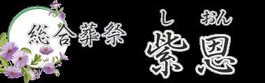総合葬祭王ノ山斎場|株式会社紫恩